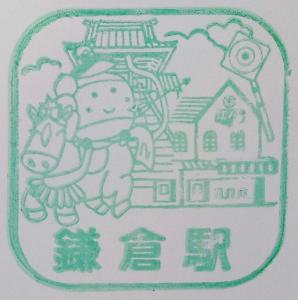 鎌倉駅スタンプ